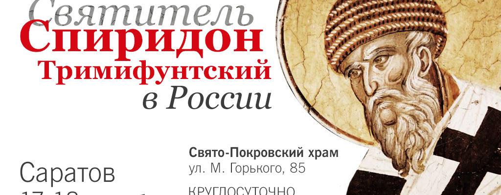 В Саратов будет принесена десница святителя Спиридона Тримифунтского